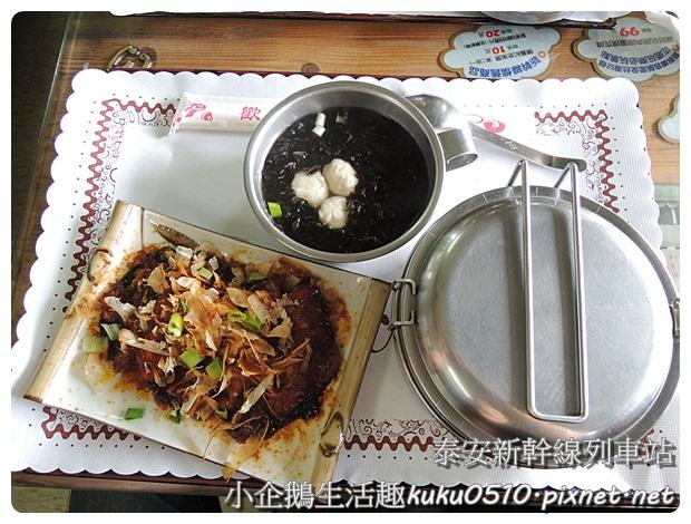 新幹線列車餐廳