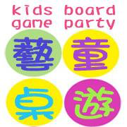 藝童 桌遊 kids board game party