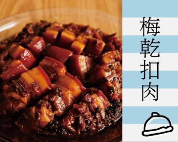 客家料理的明星選手:梅乾扣肉