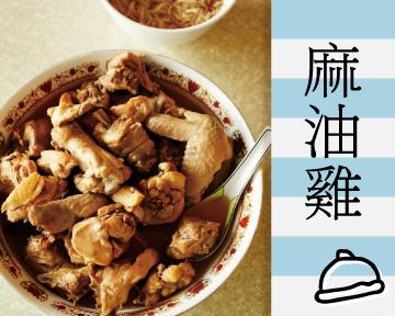 讓身體暖呼呼、具有苦味的湯品:麻油雞