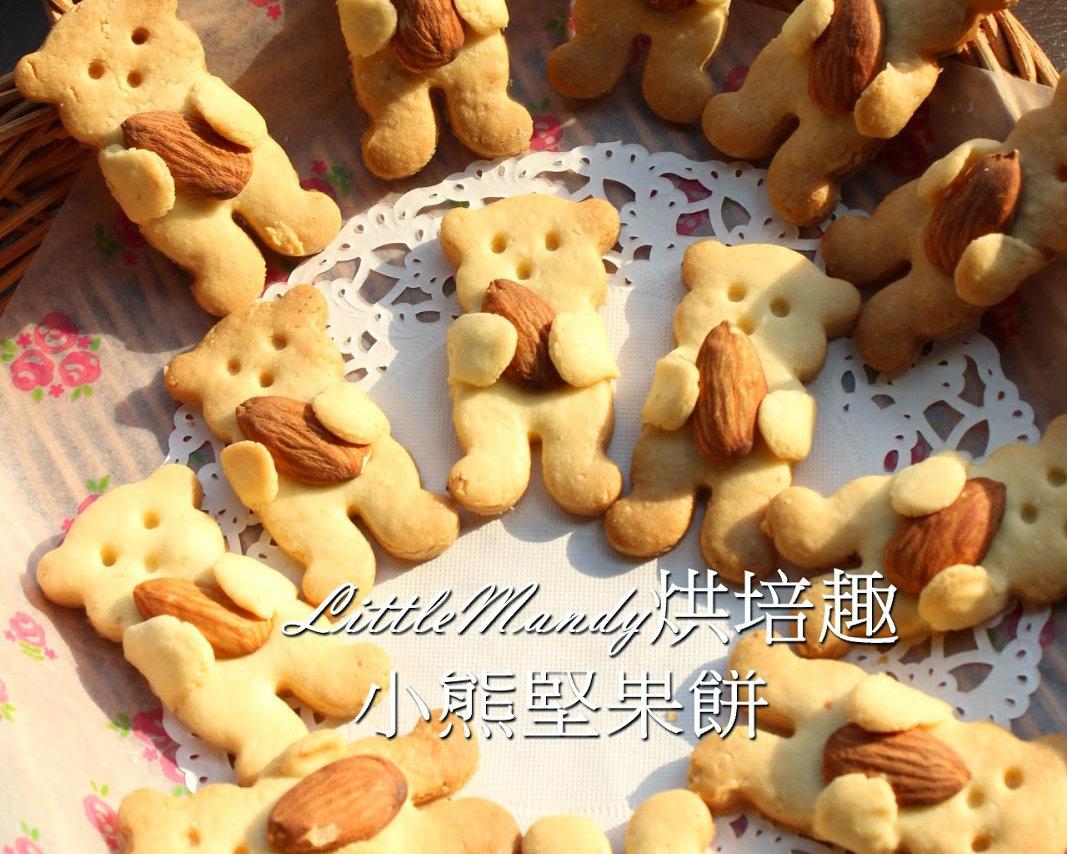 超級卡哇伊又健康的~小熊擁抱堅果餅乾
