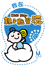 KidsPlay親子就醬玩
